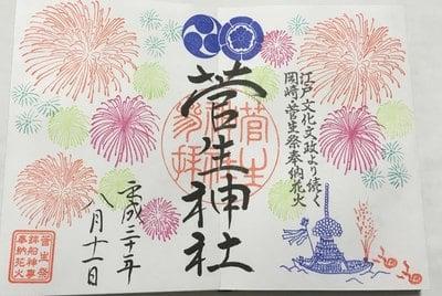 菅生神社の御朱印