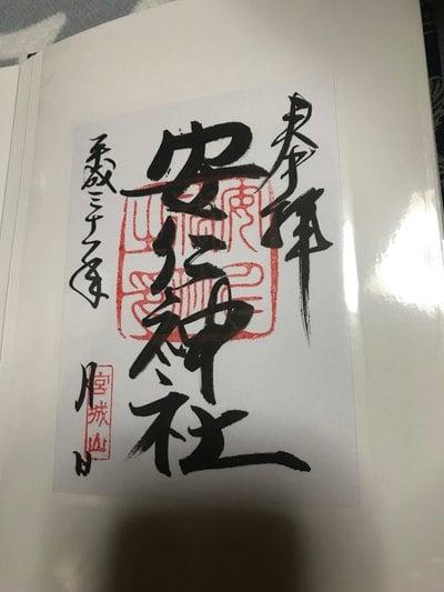 岡山県安仁神社の御朱印