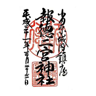 神奈川県報徳二宮神社の御朱印