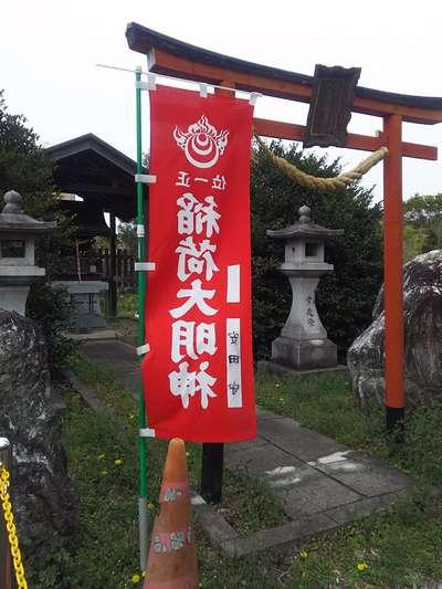 埼玉県矢倉稲荷社の鳥居