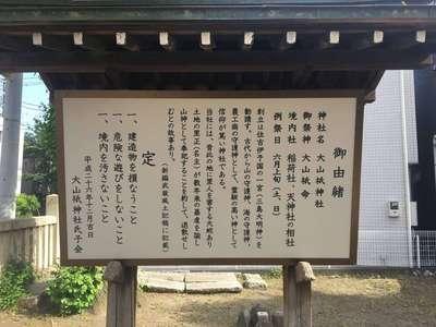 神奈川県大山祇神社の歴史
