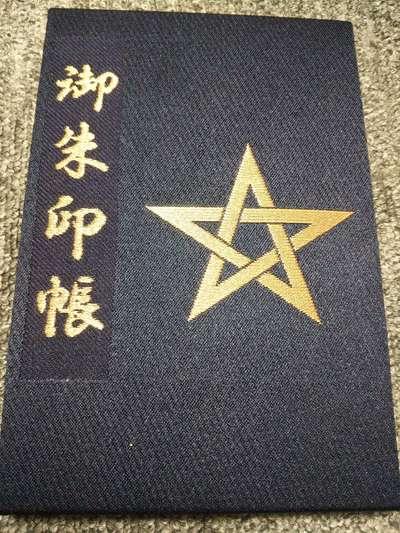 晴明神社のご朱印帳(京都府今出川駅)