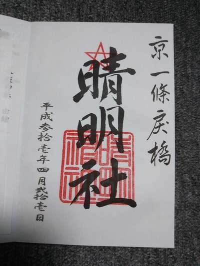 京都府晴明神社の御朱印