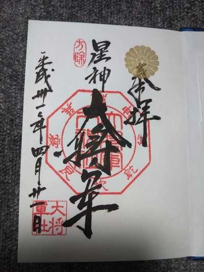 京都府大将軍八神社の御朱印