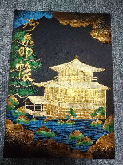 鹿苑寺(金閣寺)のご朱印帳(京都府北野白梅町駅)