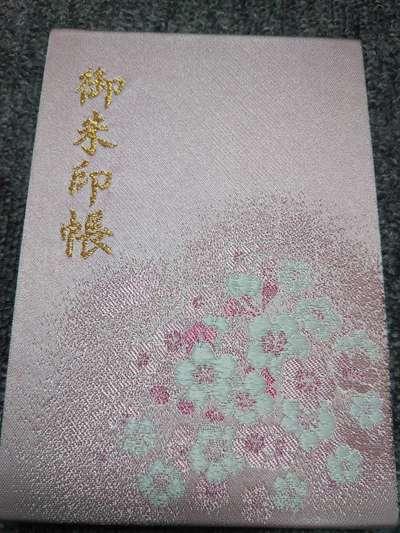 仁和寺のご朱印帳(京都府御室仁和寺駅)