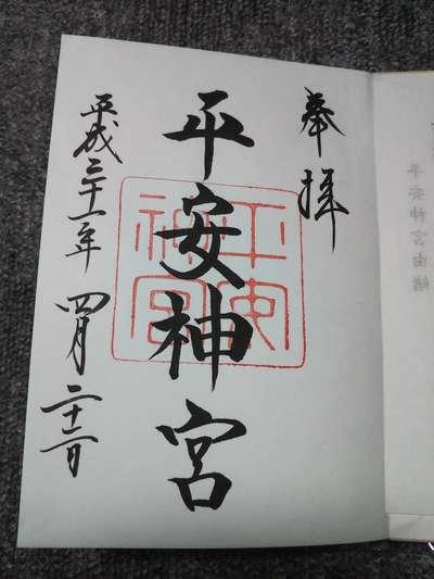 京都府平安神宮の御朱印