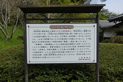 八咫烏神社の歴史