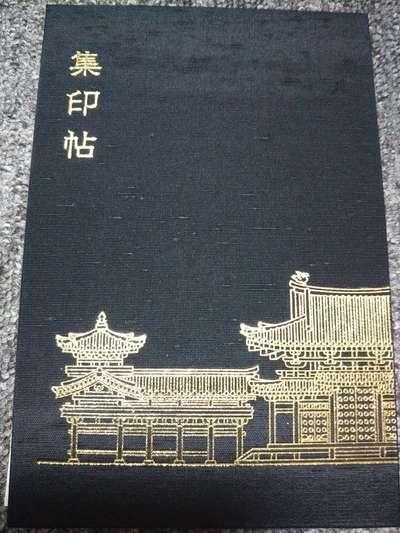 京都府平等院の御朱印帳