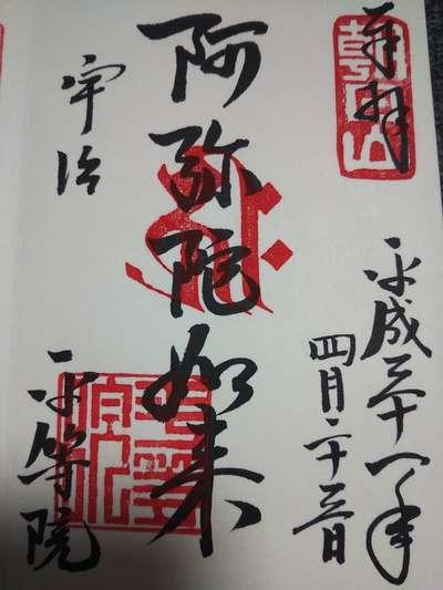京都府平等院の御朱印