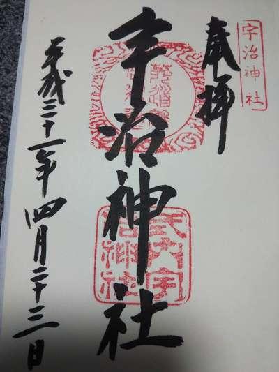 京都府宇治神社の御朱印
