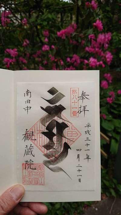 東京都曼荼羅寺の御朱印