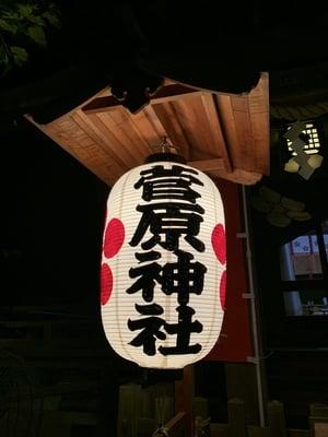 神奈川県菅原神社の写真