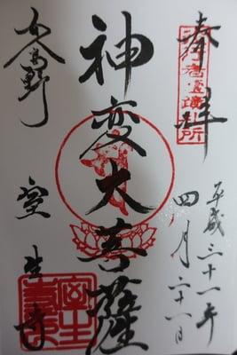 奈良県長谷寺の本殿