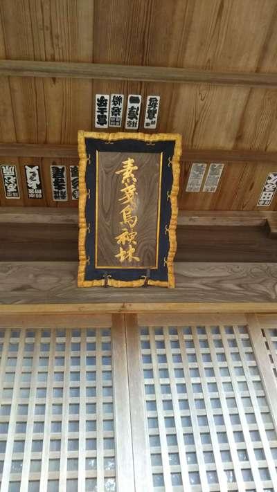 素鵞神社の建物その他