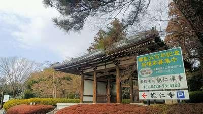 埼玉県能仁寺の写真