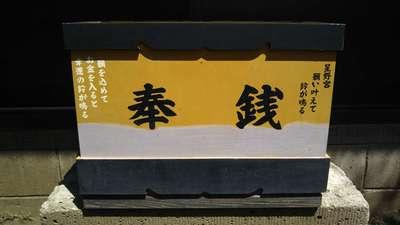 星野宮神社(茨城県)