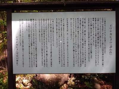 月水石神社の歴史