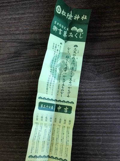 松陰神社(東京都松陰神社前駅) - おみくじの写真