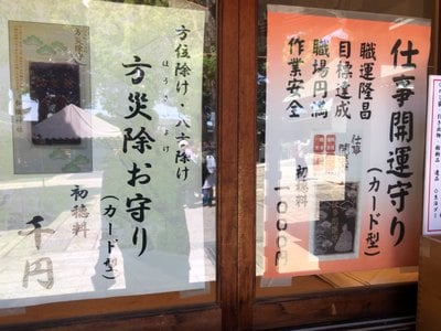 松陰神社(東京都松陰神社前駅) - 授与品その他の写真