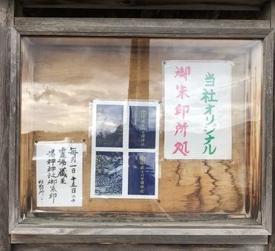 刈田嶺神社(宮城県)