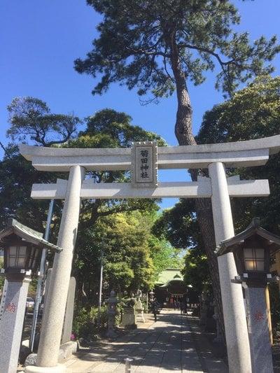 菊田神社(千葉県京成津田沼駅) - 鳥居の写真