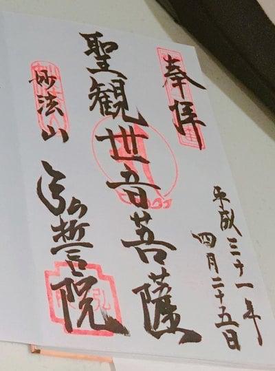 神奈川県弘誓院の御朱印