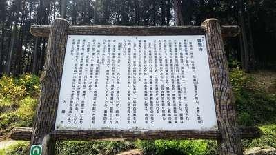 埼玉県豊泉寺の歴史