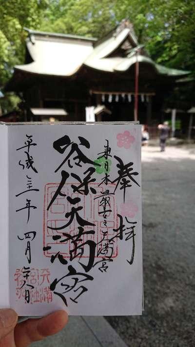 東京都谷保天満宮の本殿