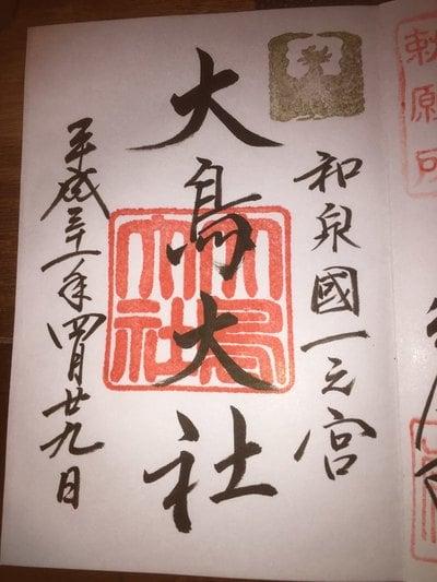 大阪府大鳥大社(大鳥神社)の御朱印