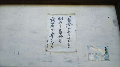 埼玉県慈眼寺の写真