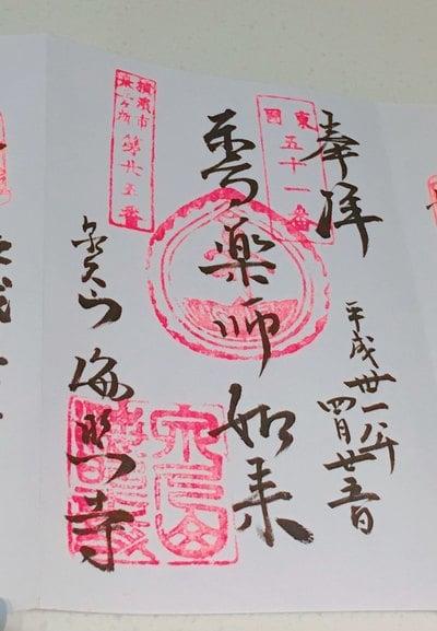 神奈川県海照寺の御朱印
