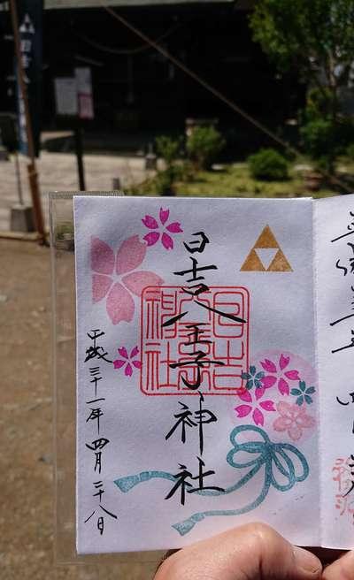 日吉八王子神社(東京都西八王子駅) - 未分類の写真