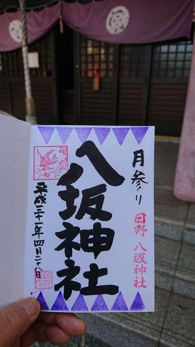 東京都日野八坂神社の御朱印