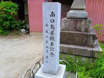 愛知県須佐之男社の建物その他
