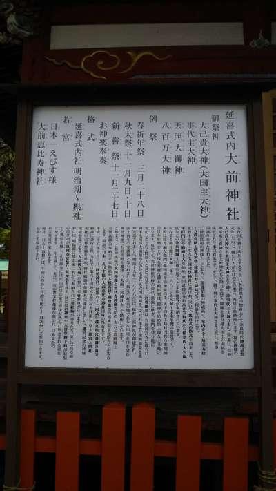 大前神社の歴史