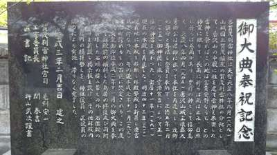 賀茂別雷神社の歴史