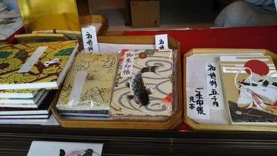 賀茂別雷神社のご朱印帳(栃木県多田駅)