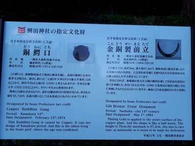 岩手県興田神社の写真