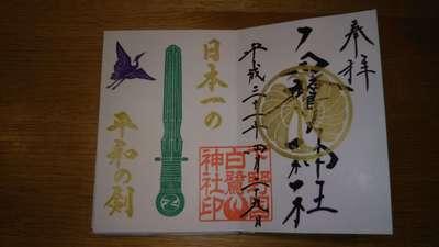 栃木県白鷺神社の御朱印