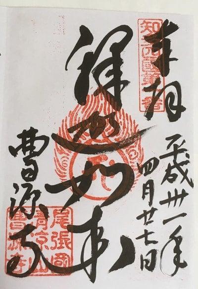 愛知県清涼山 曹源寺の御朱印