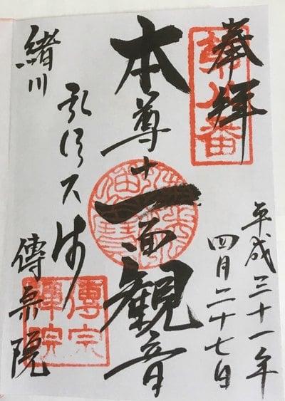 愛知県上世山 傳宗院の写真