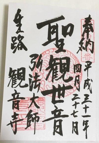 愛知県福聚山 観音寺の本殿