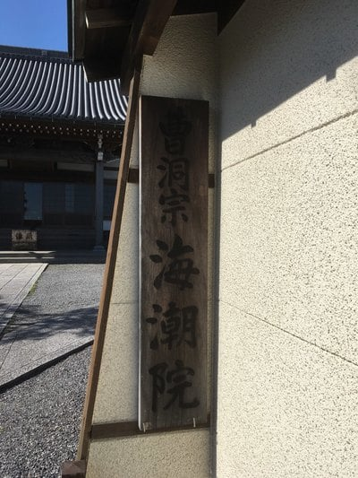 亀嶺山 海潮院(愛知県)