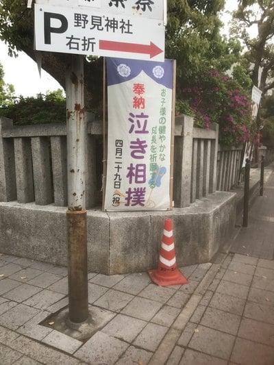 大阪府野見神社の写真