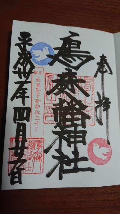 東京都鳩森八幡神社の御朱印