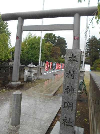 神奈川県本村神明社の鳥居