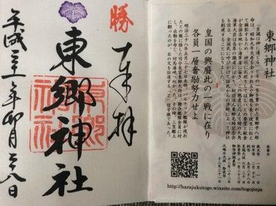 東京都東郷神社の御朱印