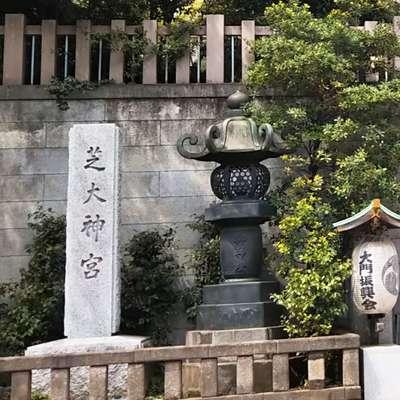 芝大神宮(東京都大門駅) - 塔の写真