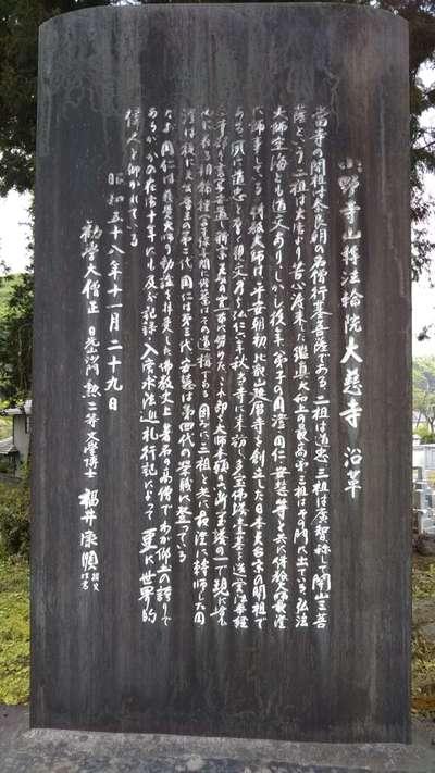 大慈寺(栃木県)